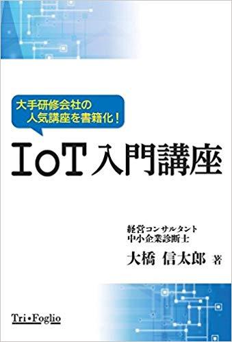 IoT入門講座